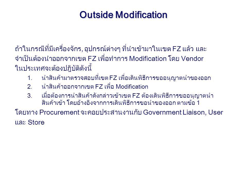Outside Modification ถ้าในกรณีที่มีเครื่องจักร, อุปกรณ์ต่างๆ ที่นำเข้ามาในเขต FZ แล้ว และ.