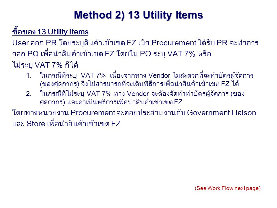 Method 2) 13 Utility Items ซื้อของ 13 Utility Items