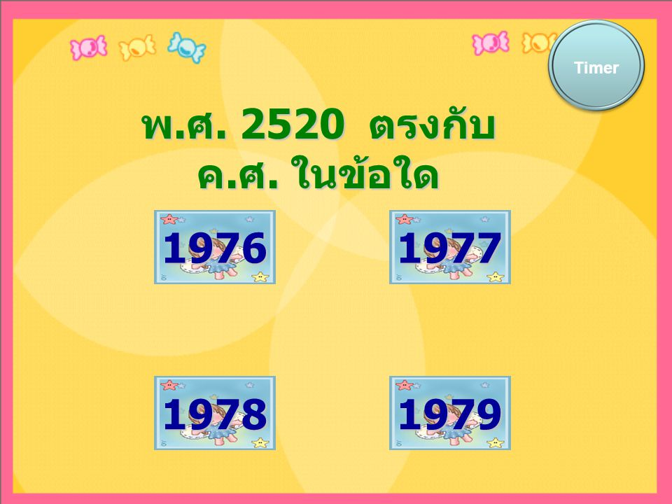 Timer พ.ศ. 2520 ตรงกับ ค.ศ. ในข้อใด 1976 1977 1978 1979