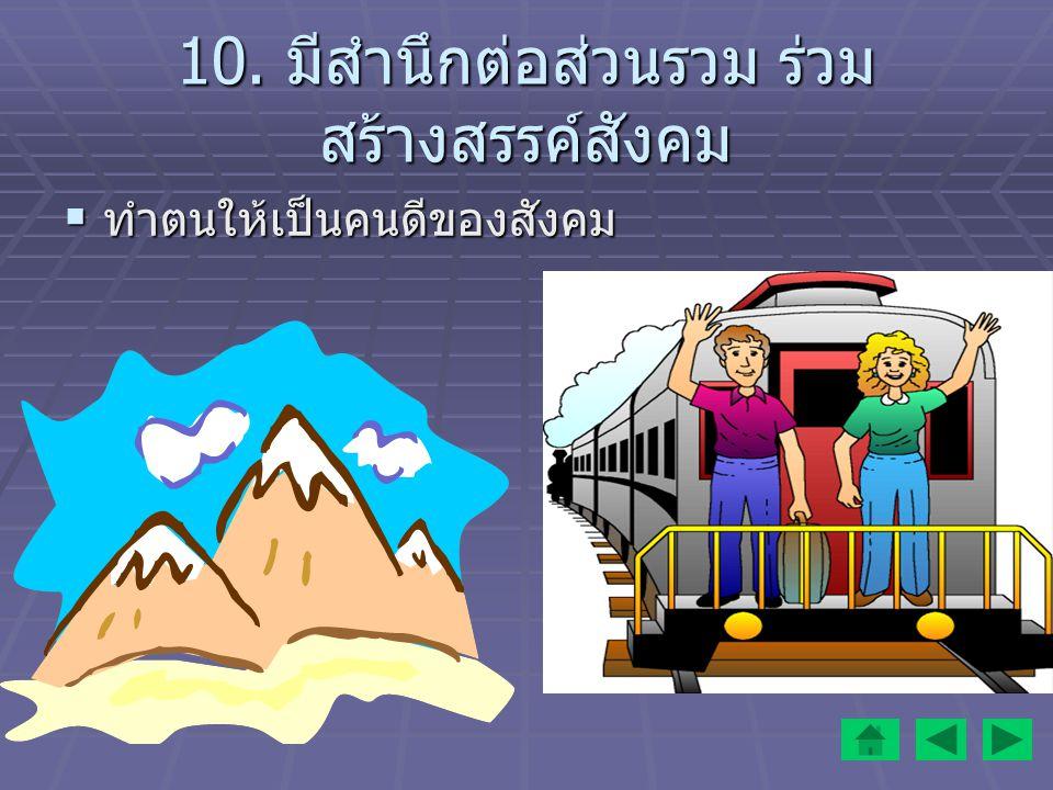 10. มีสำนึกต่อส่วนรวม ร่วมสร้างสรรค์สังคม