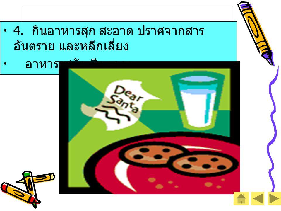 4. กินอาหารสุก สะอาด ปราศจากสารอันตราย และหลีกเลี่ยง