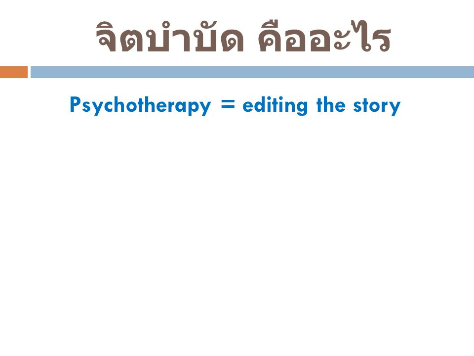 Psychotherapy = editing the story