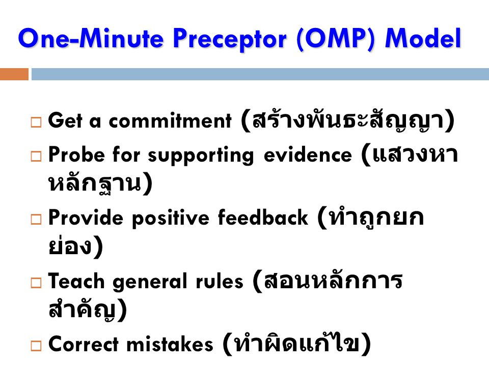 One-Minute Preceptor (OMP) Model
