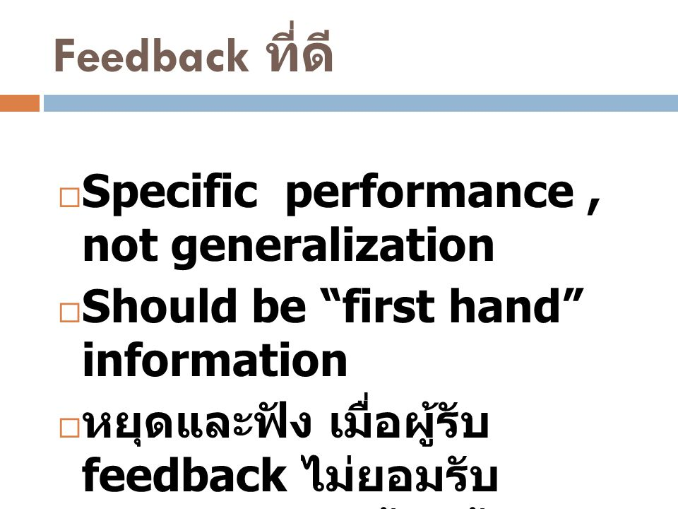 Feedback ที่ดี Specific performance , not generalization