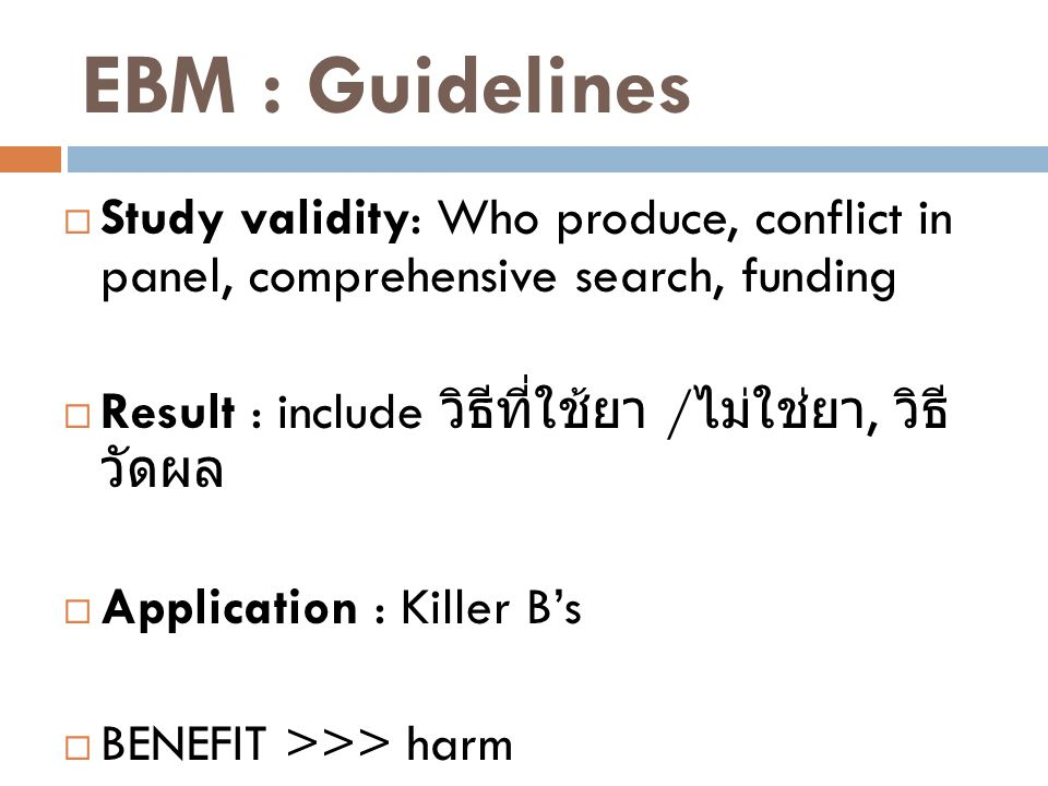 EBM : Guidelines Study validity: Who produce, conflict in panel, comprehensive search, funding. Result : include วิธีที่ใช้ยา /ไม่ใช่ยา, วิธีวัดผล.