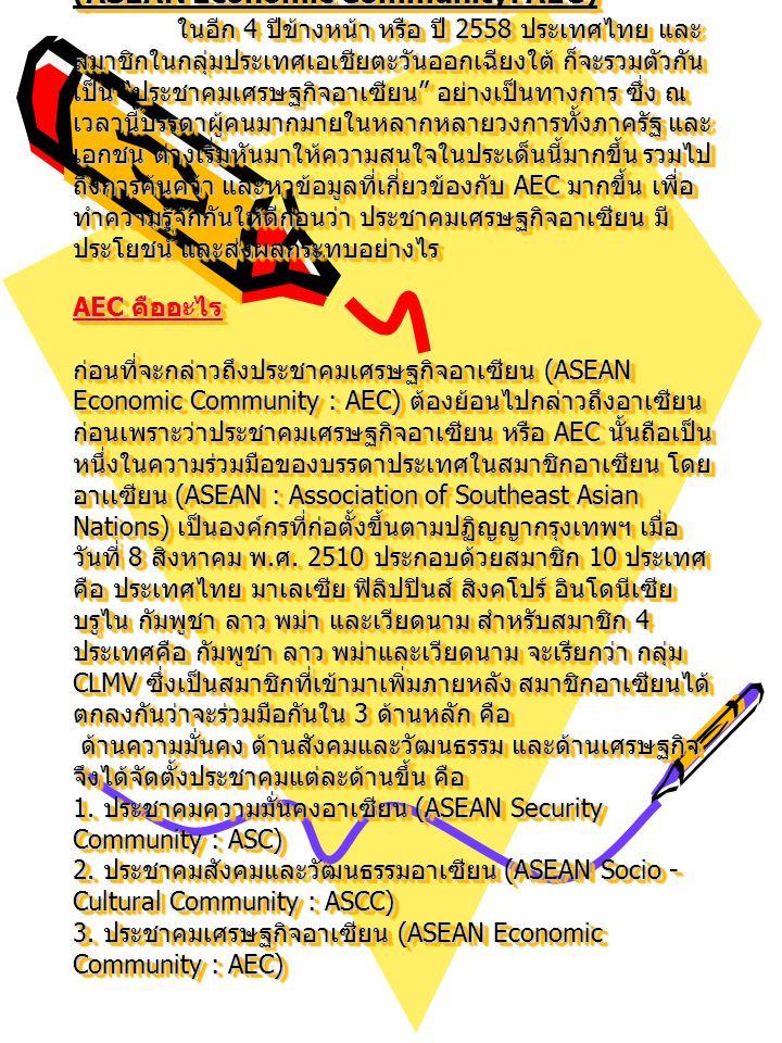 ประชาคมเศรษฐกิจอาเซียน (ASEAN Economic Community: AEC)