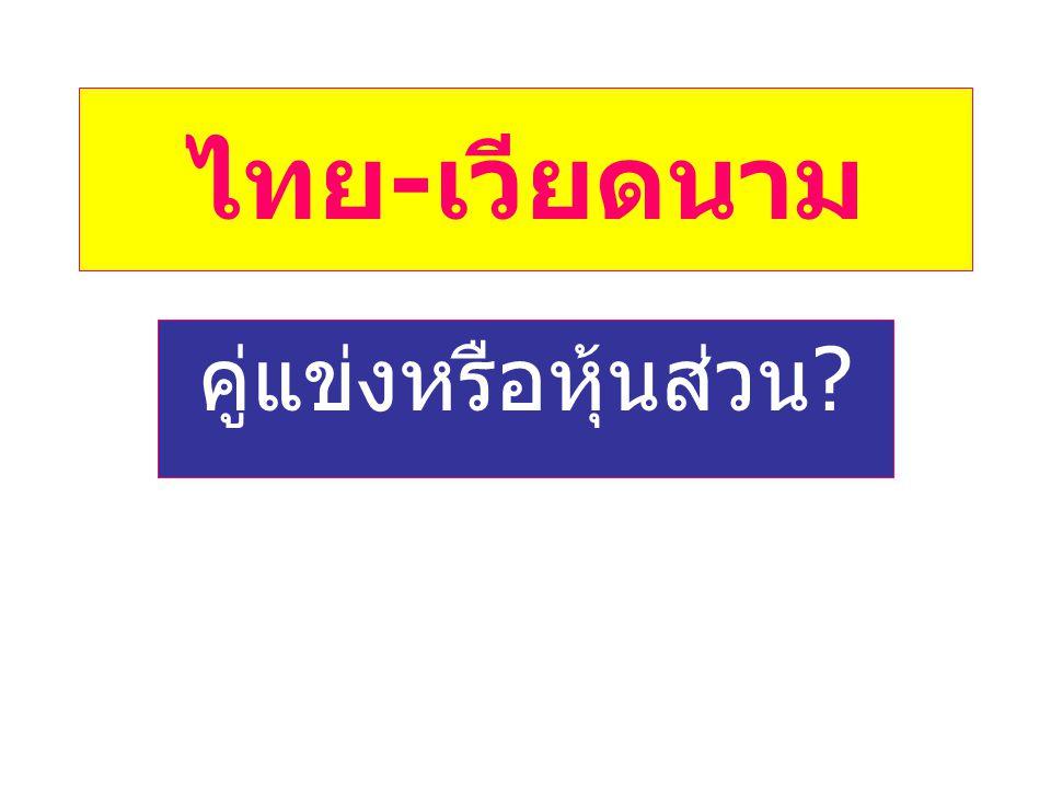 ไทย-เวียดนาม คู่แข่งหรือหุ้นส่วน