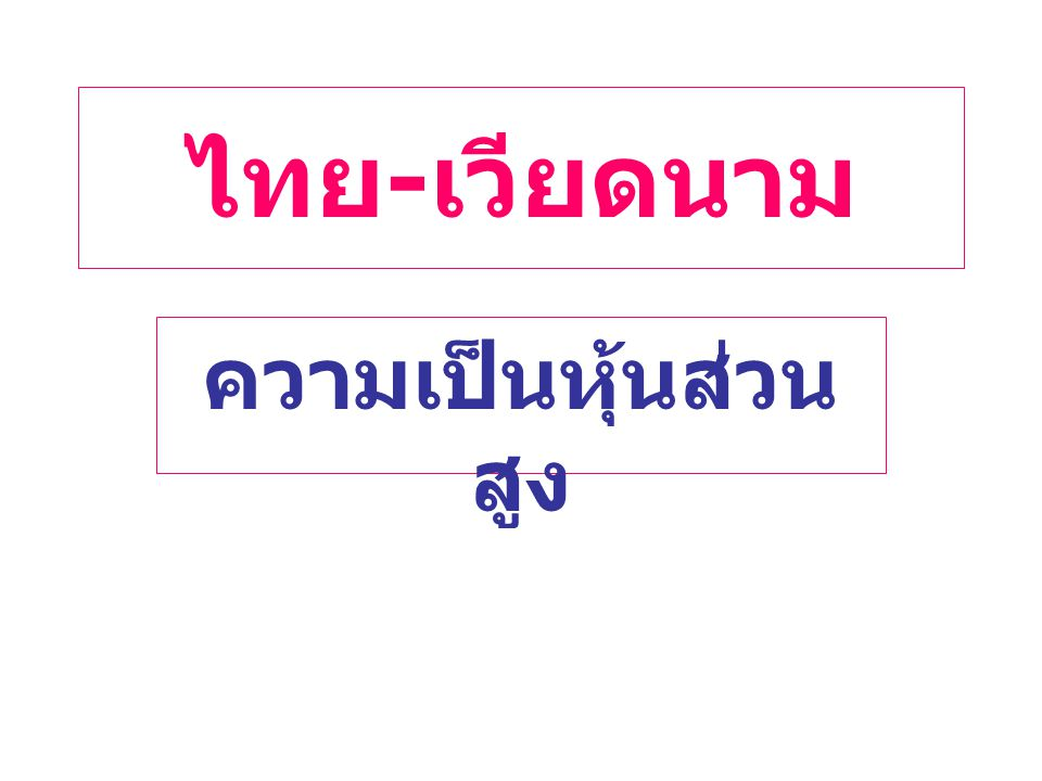 ไทย-เวียดนาม ความเป็นหุ้นส่วนสูง