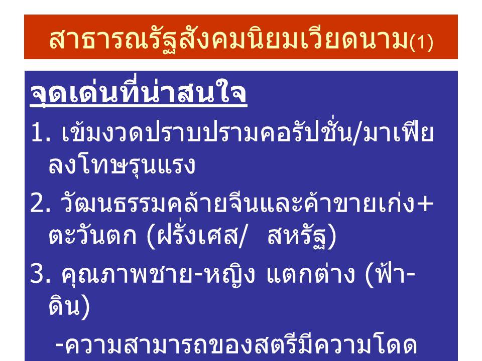 สาธารณรัฐสังคมนิยมเวียดนาม(1)