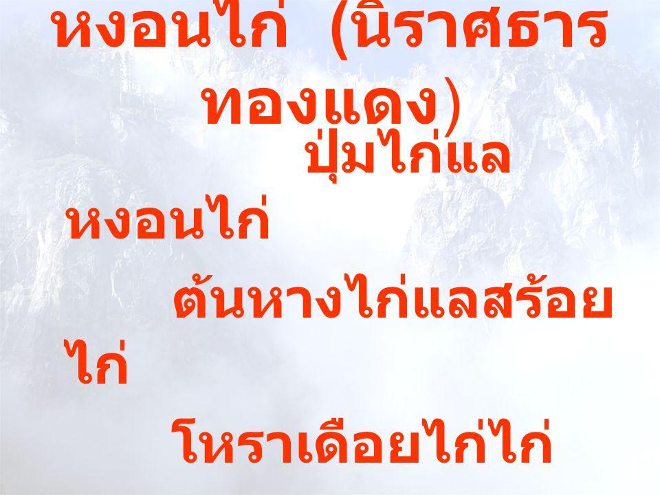 หงอนไก่ (นิราศธารทองแดง)