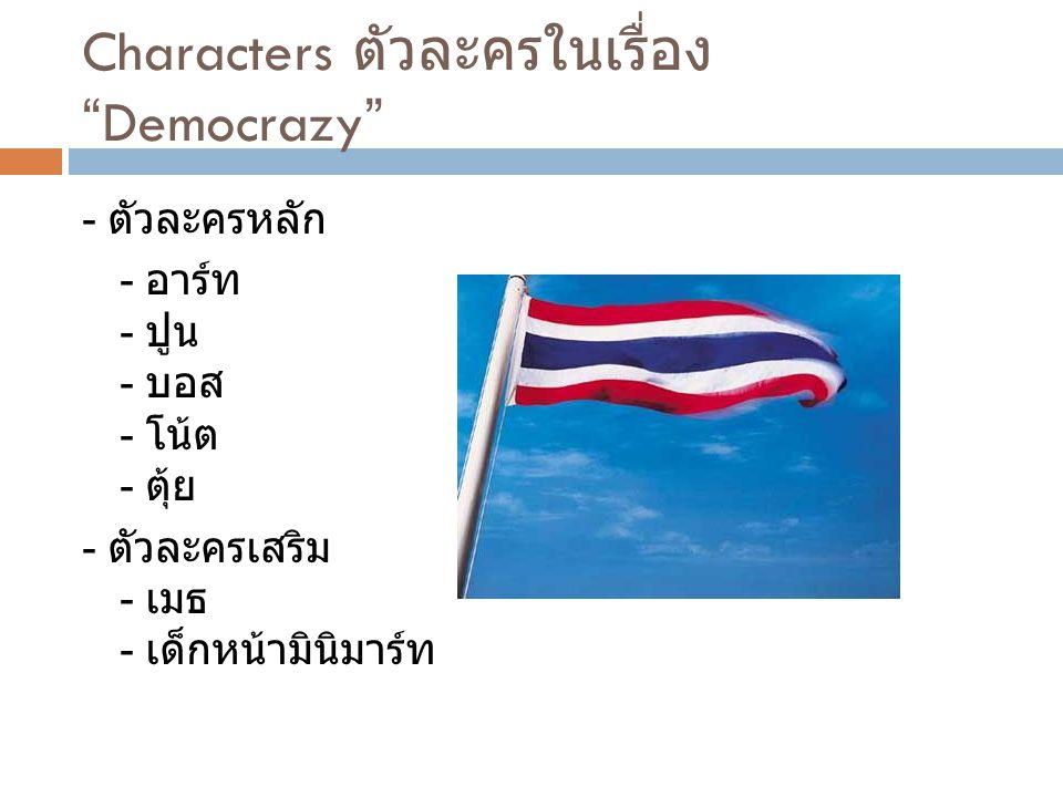 Characters ตัวละครในเรื่อง Democrazy