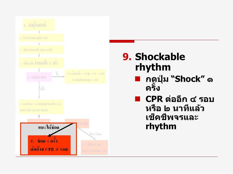 Shockable rhythm กดปุ่ม Shock ๑ ครั้ง