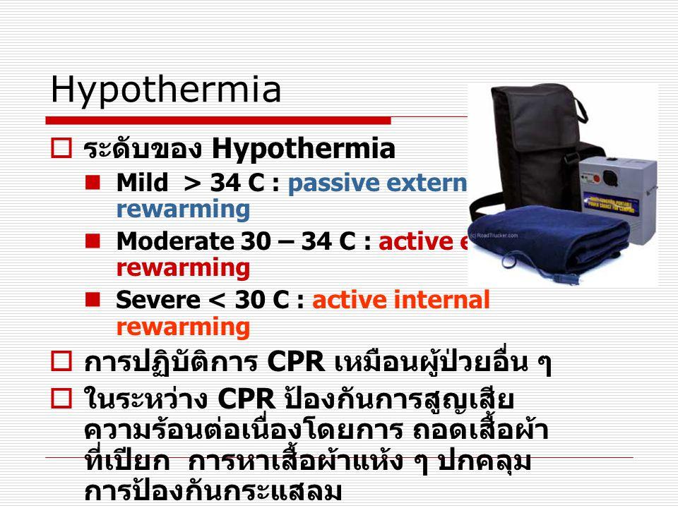 Hypothermia ระดับของ Hypothermia การปฏิบัติการ CPR เหมือนผู้ป่วยอื่น ๆ