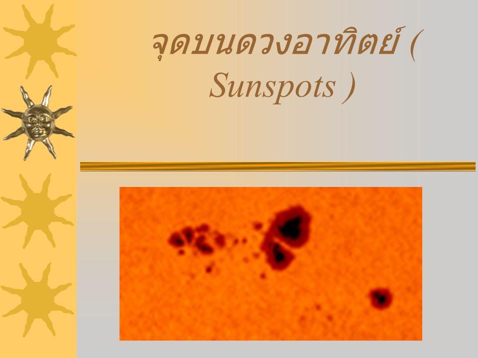 จุดบนดวงอาทิตย์ ( Sunspots )
