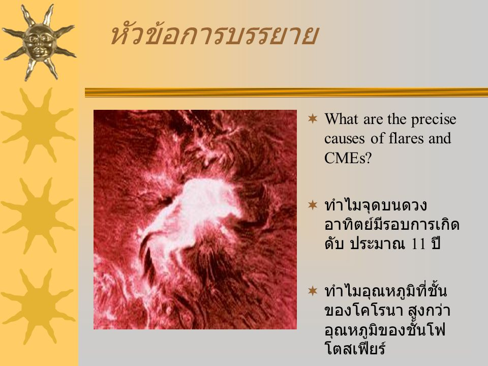 หัวข้อการบรรยาย What are the precise causes of flares and CMEs