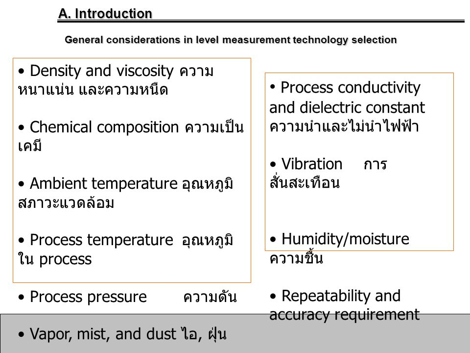Process conductivity and dielectric constant ความนำและไม่นำไฟฟ้า