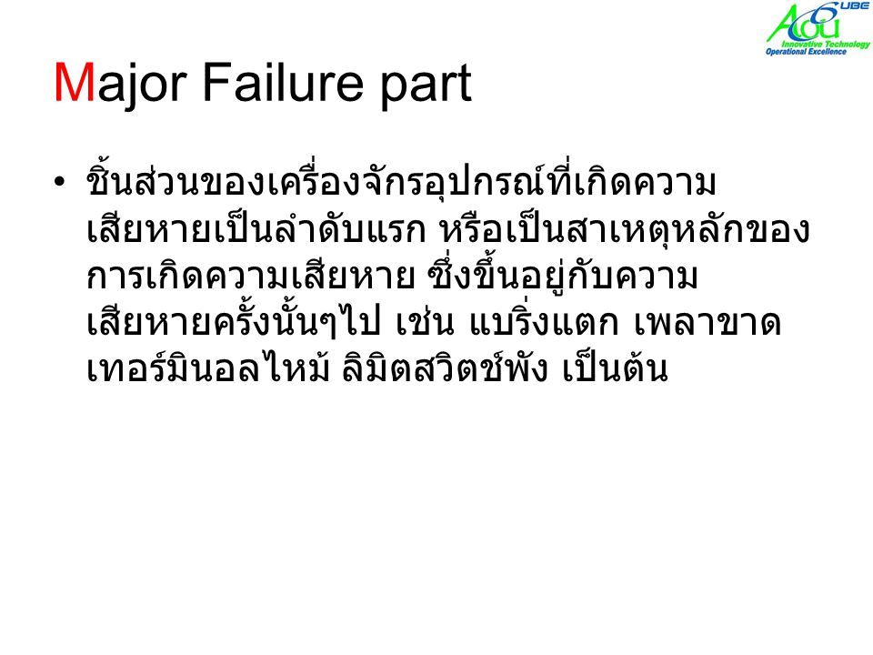 Major Failure part