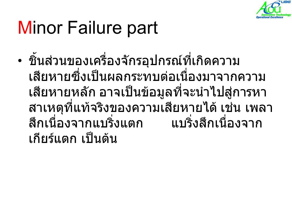 Minor Failure part