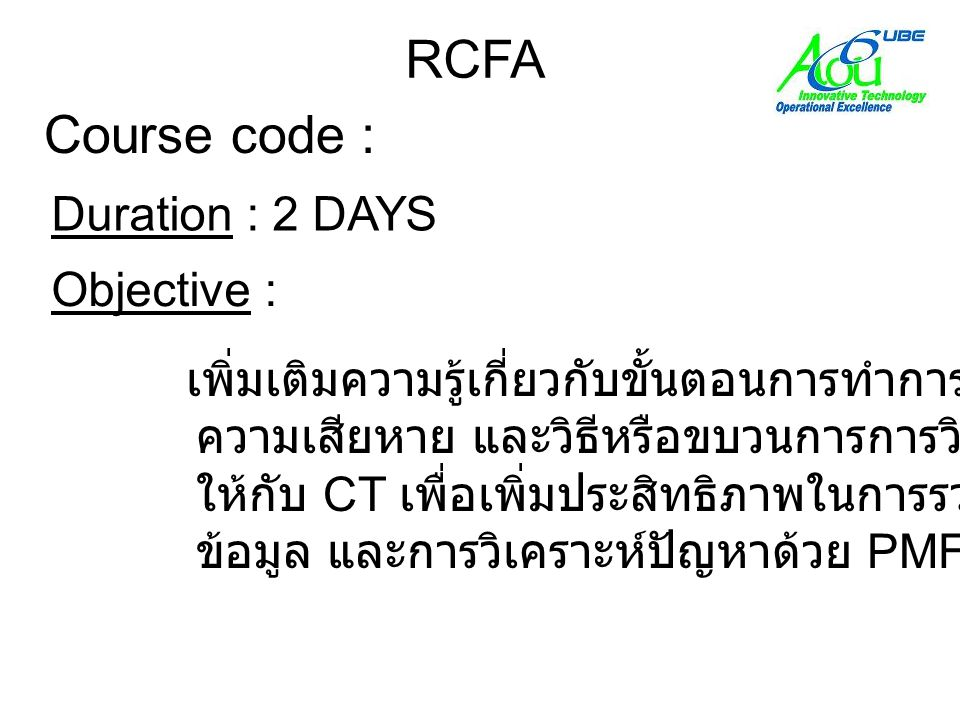 RCFA Course code : Duration : 2 DAYS Objective :