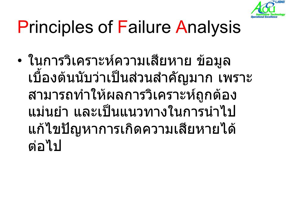 Principles of Failure Analysis