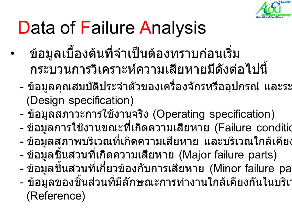 Data of Failure Analysis