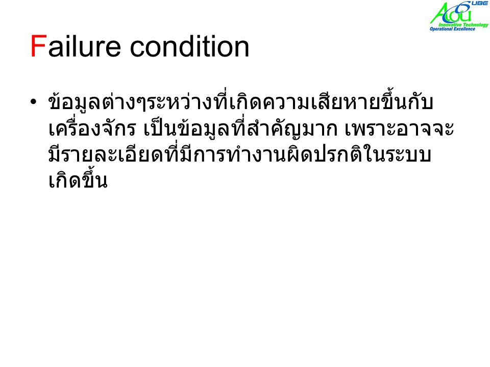 Failure condition