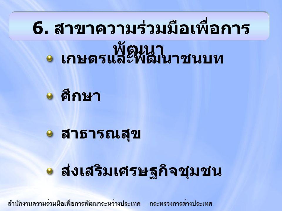 6. สาขาความร่วมมือเพื่อการพัฒนา