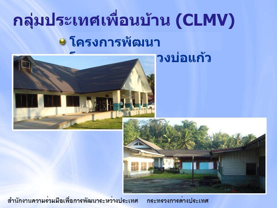 กลุ่มประเทศเพื่อนบ้าน (CLMV)