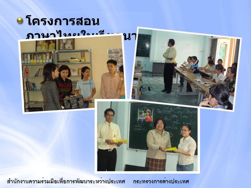 โครงการสอนภาษาไทยในเวียดนาม