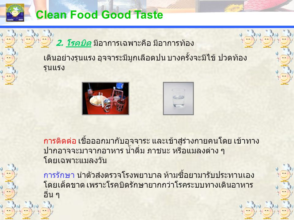 Clean Food Good Taste 2. โรคบิด มีอาการเฉพาะคือ มีอาการท้อง
