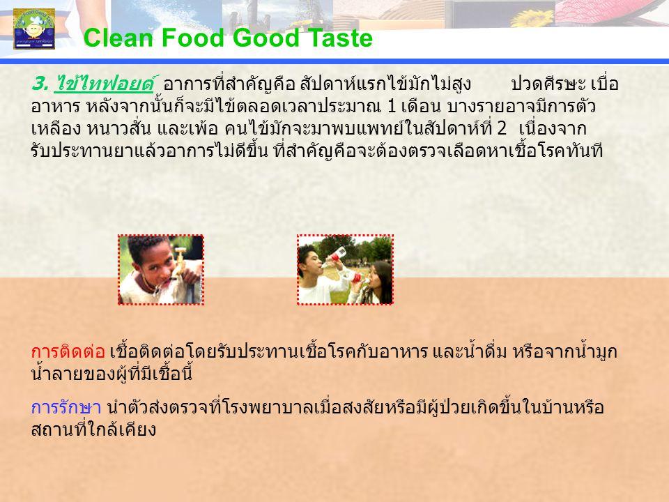 Clean Food Good Taste
