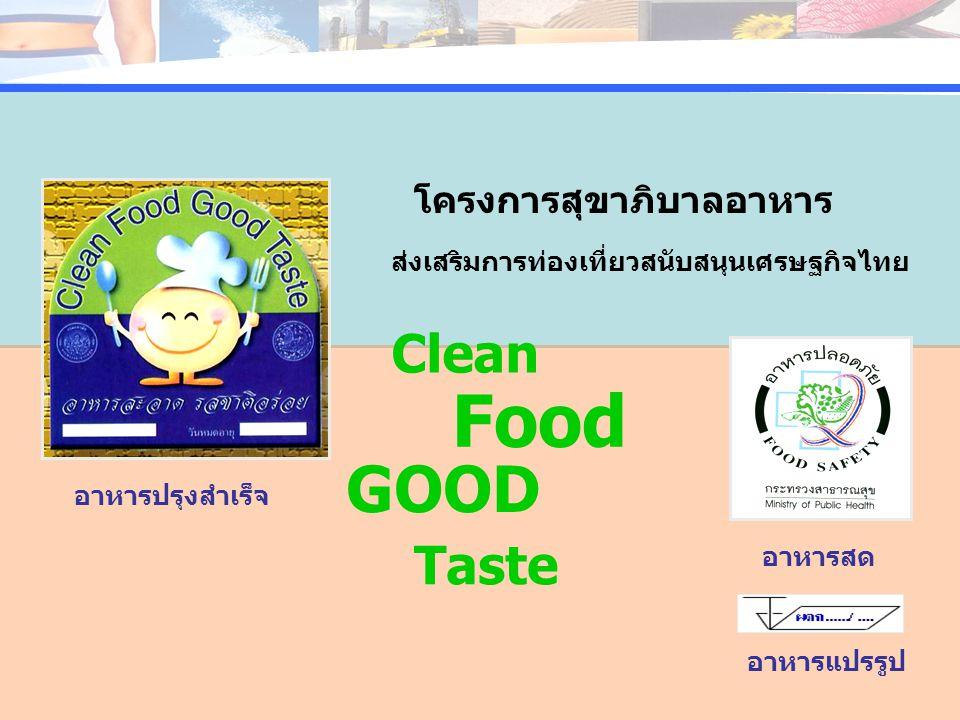 Food GOOD Clean Taste โครงการสุขาภิบาลอาหาร