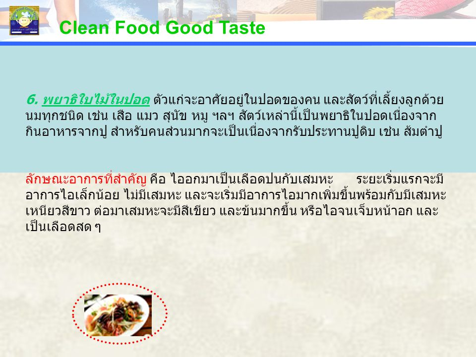 Clean Food Good Taste PERCENTAGE. PERCENTAGE.
