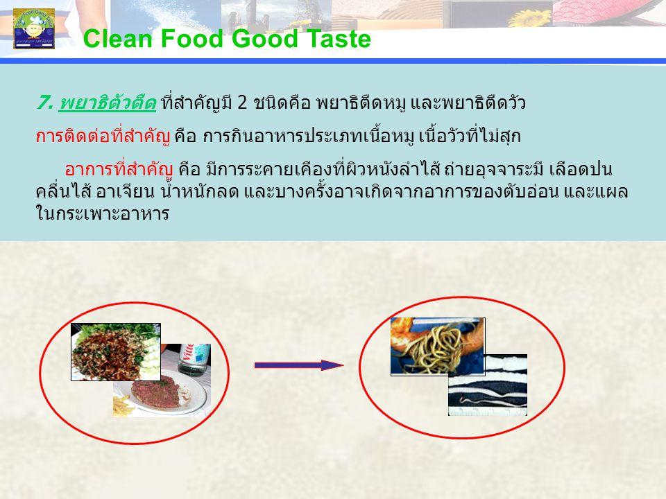 Clean Food Good Taste PERCENTAGE. PERCENTAGE. 7. พยาธิตัวตืด ที่สำคัญมี 2 ชนิดคือ พยาธิตืดหมู และพยาธิตืดวัว.