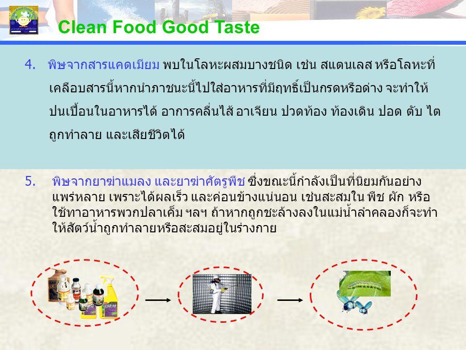 Clean Food Good Taste PERCENTAGE. PERCENTAGE. 4. พิษจากสารแคดเมียม พบในโลหะผสมบางชนิด เช่น สแตนเลส หรือโลหะที่