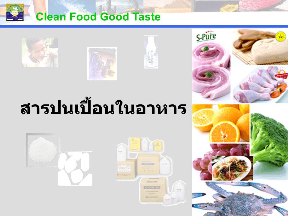 สารปนเปื้อนในอาหาร Clean Food Good Taste PERCENTAGE PERCENTAGE