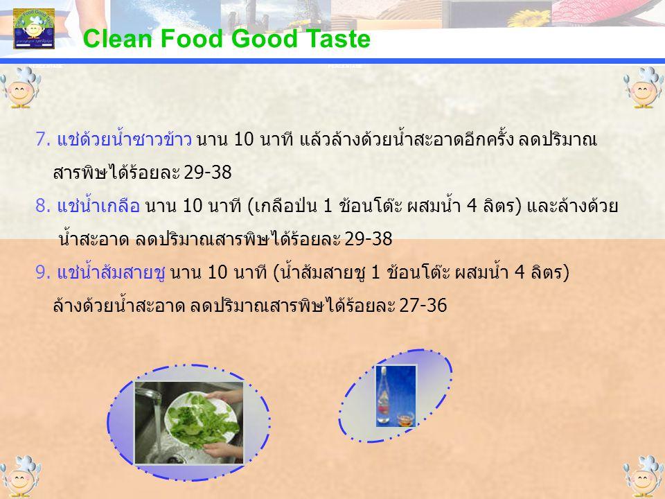 Clean Food Good Taste PERCENTAGE. PERCENTAGE. 7. แช่ด้วยน้ำซาวข้าว นาน 10 นาที แล้วล้างด้วยน้ำสะอาดอีกครั้ง ลดปริมาณ.