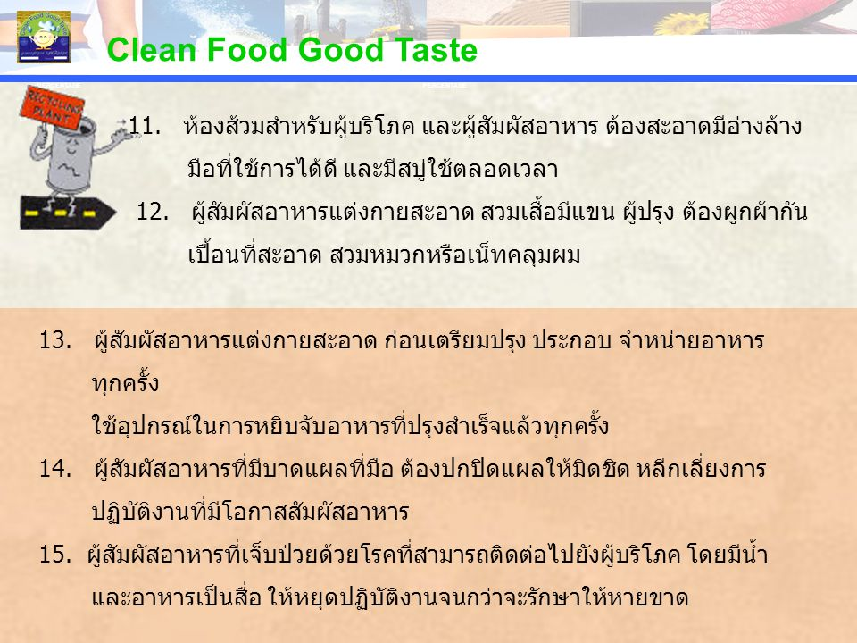 Clean Food Good Taste PERCENTAGE. PERCENTAGE. 11. ห้องส้วมสำหรับผู้บริโภค และผู้สัมผัสอาหาร ต้องสะอาดมีอ่างล้าง.