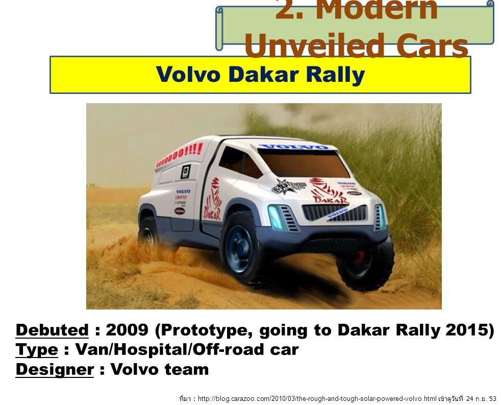 2. Modern Unveiled Cars Volvo Dakar Rally