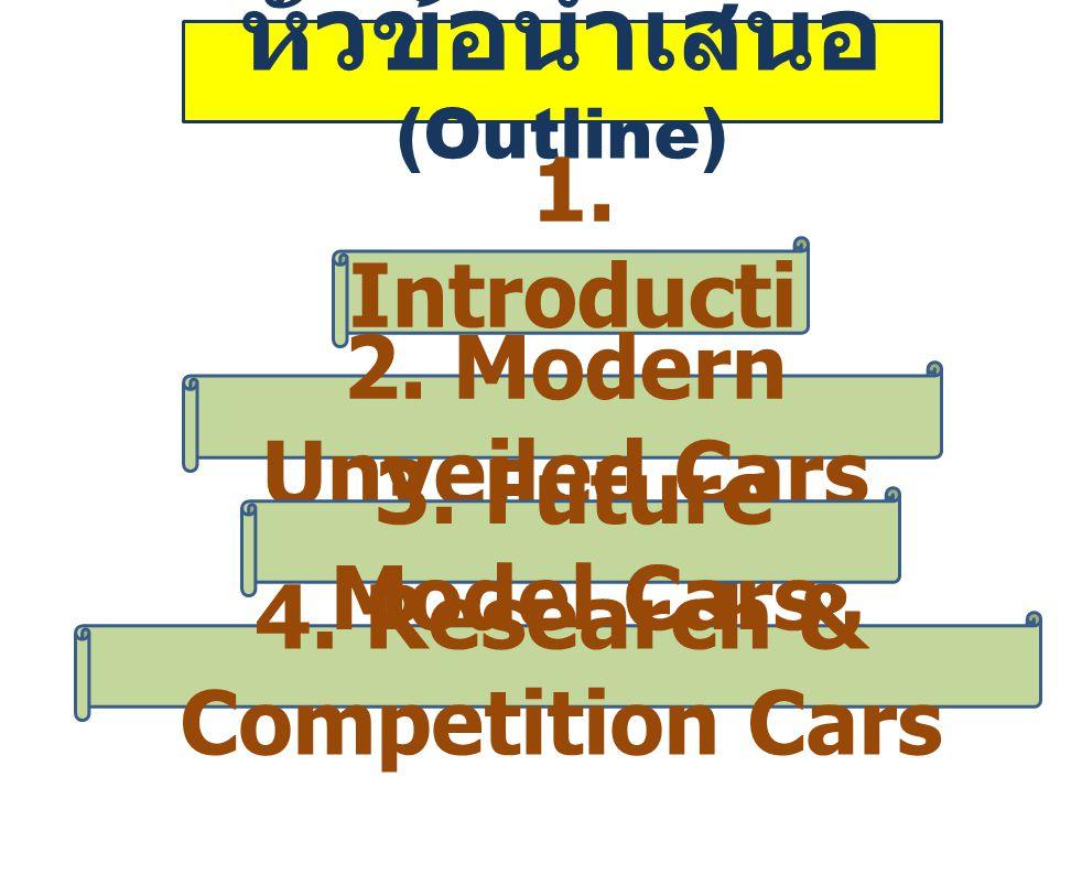 หัวข้อนำเสนอ (Outline) 4. Research & Competition Cars