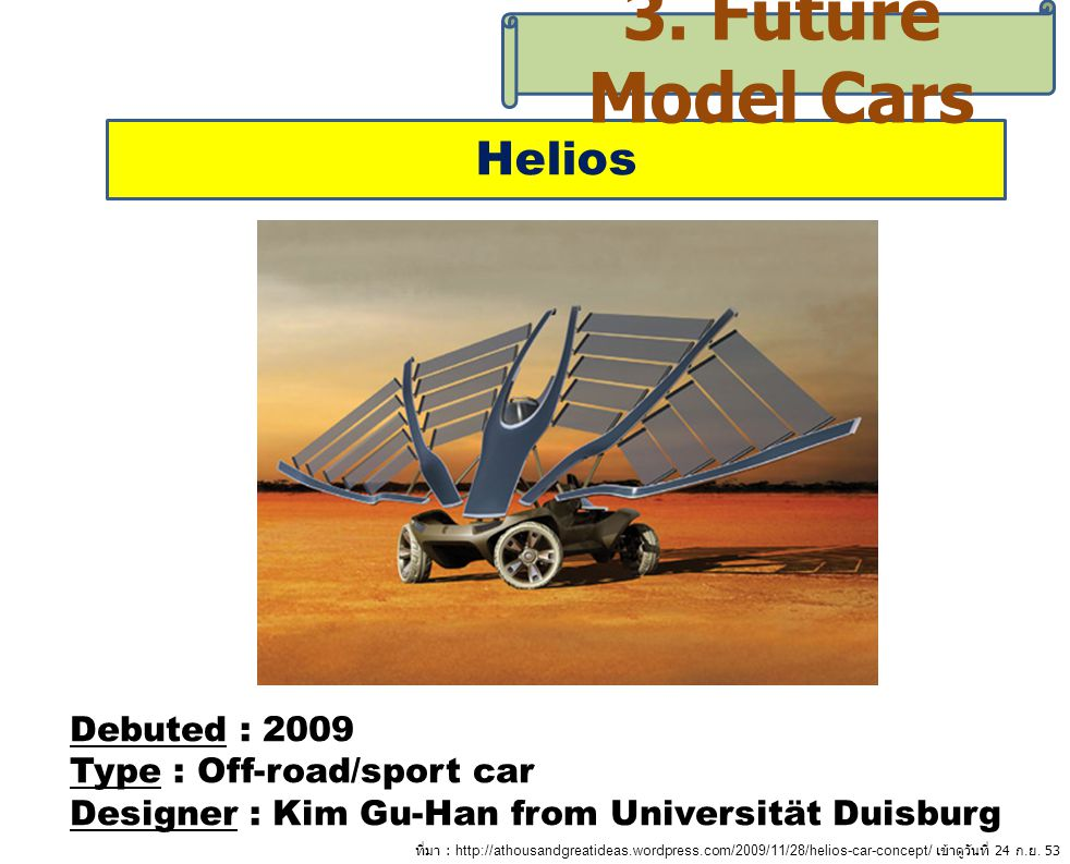 3. Future Model Cars Helios Debuted : 2009 Type : Off-road/sport car