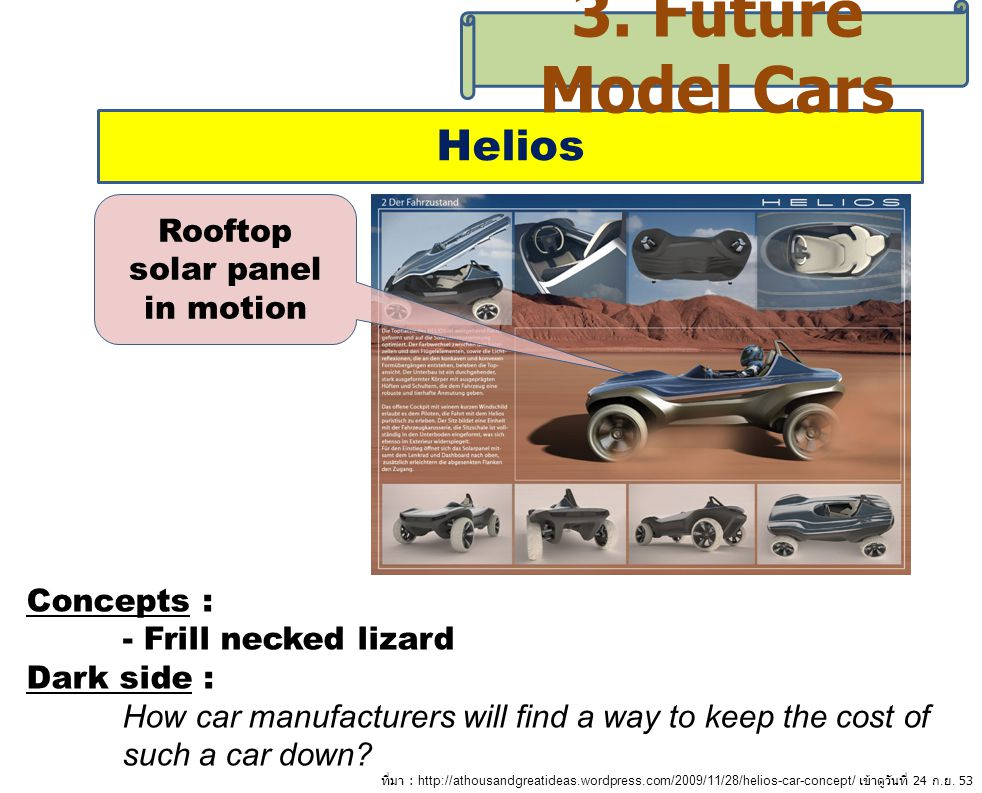 3. Future Model Cars Helios Rooftop solar panel in motion Concepts :