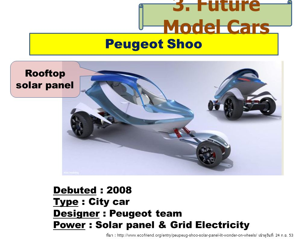 3. Future Model Cars Peugeot Shoo Rooftop solar panel Debuted : 2008
