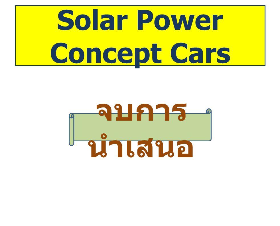 Solar Power Concept Cars