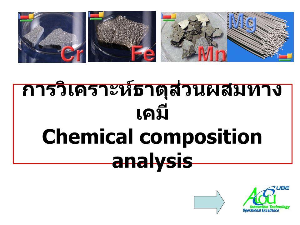การวิเคราะห์ธาตุส่วนผสมทางเคมี Chemical composition analysis