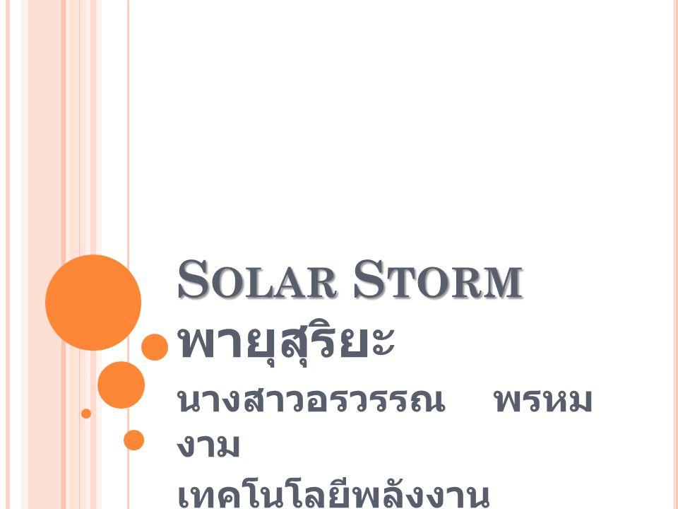 Solar Storm พายุสุริยะ