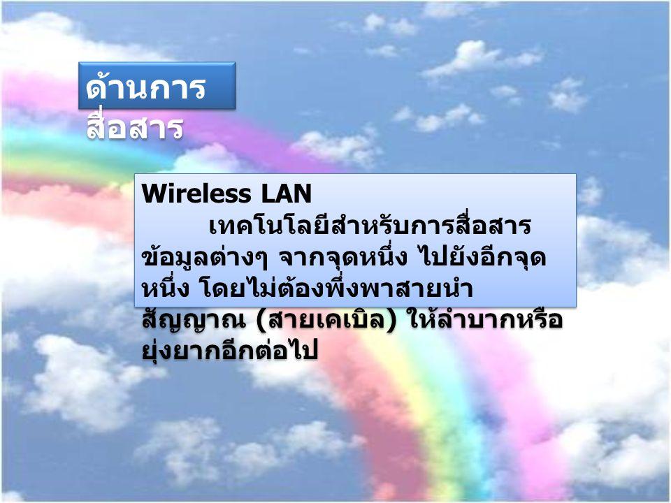 ด้านการสื่อสาร Wireless LAN