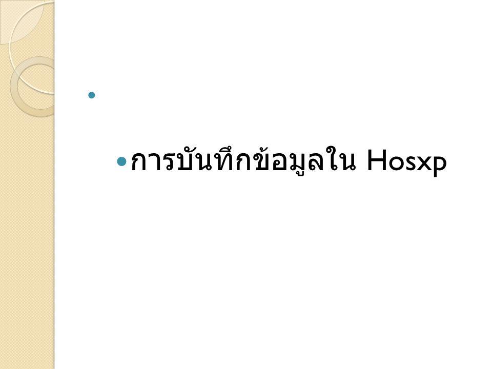 การบันทึกข้อมูลใน Hosxp