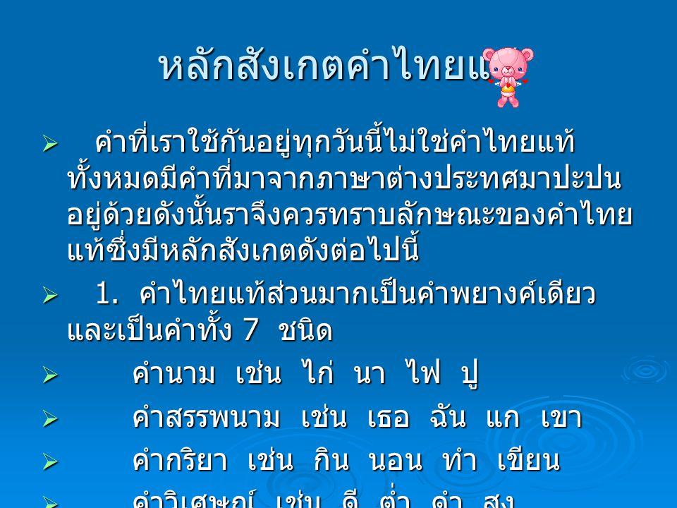 หลักสังเกตคำไทยแท้