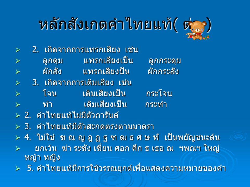 หลักสังเกตคำไทยแท้( ต่อ )